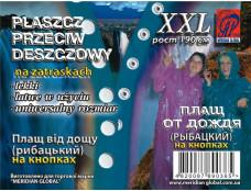 0396 Дощовик великий на кнопці Рибацький 50 шт/ящ