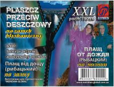 "0402 Дощовик великий з замком ""Рибацький"" 50 шт/ящ"